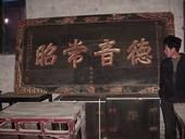 Pannello cinese con ideogrammi in oro